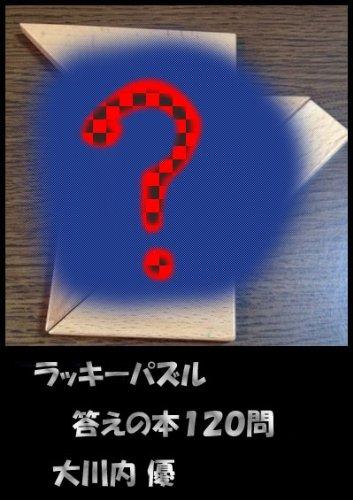 ラッキーパズル 答えの本120問