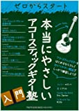 ゼロからスタート 本当にやさしいアコースティックギター塾 (入門教則)