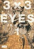 3×3EYES(1) (講談社漫画文庫 た 15-1)