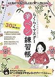 らくらくマスター 筆ペン練習帳 (SAN-EI MOOK)