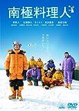 DVD「南極料理人」