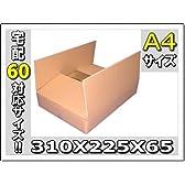 ダンボール310×225×65 5枚セット