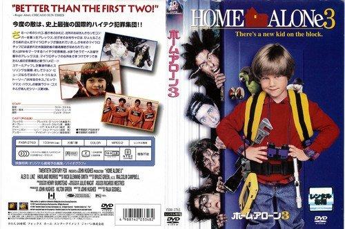 ホーム・アローン 3
