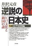 逆説の日本史13 近世展開編  江戸時代鎖国の謎 (小学館文庫 い 1-23)