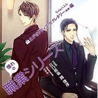 憧れの職業CD vol.1 エグゼクティブ・セクレタリー〈秘書〉編出演声優情報