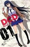 DCD(1) (少年サンデーコミックス)