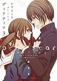 ディアティア3 ─ダーリング─ (書籍扱い楽園コミックス)