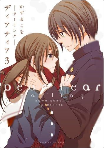 ディアティア3 ─ダーリング─  書籍扱い楽園コミックス)