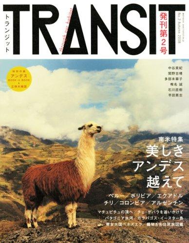 TRANSIT(トランジット) 2号 ~南米特集 美しきアンデス越えて (講談社MOOK)