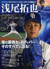 浅尾拓也―竜の最強セットアッパー 中日ドラゴンズ (スポーツアルバム No. 24)