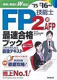 FP技能士2級・AFP最速合格ブック〈'15→'16年版〉