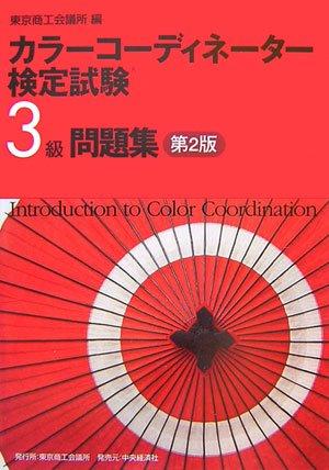 カラーコーディネーター検定試験3級問題集