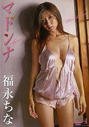 福永ちな [DVD]