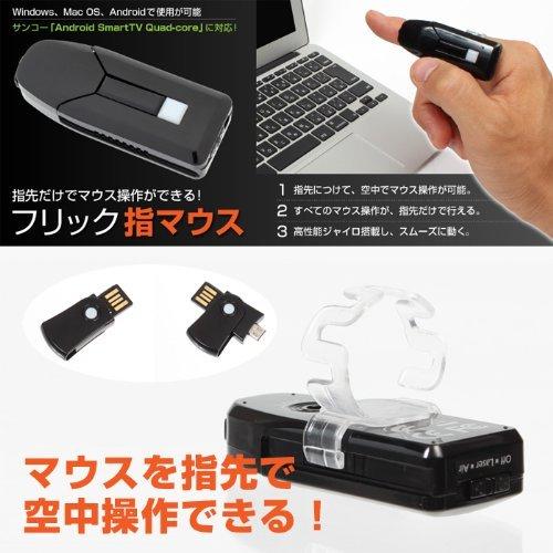 【お得な2個セット】[高性能ジャイロを搭載]指先で操作できるマウス!フリック指マウス:USAIRMSW