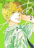 あのなつ。(2) (ARIAコミックス)