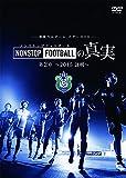 湘南ベルマーレイヤーDVD NONSTOP FOOTBALLの真実 第2章~2015 証明~ -