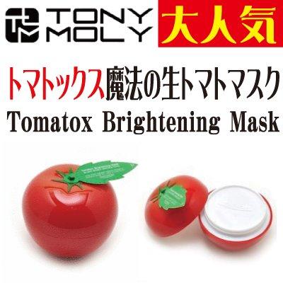 TONYMOLY トニーモリー トマトックス ブライトニング マスク
