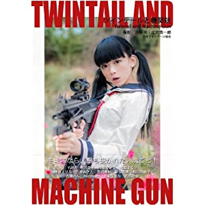 ツインテールと機関銃 (ツインテールシリーズ)