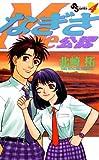 なぎさMe公認(4) (少年サンデーコミックス)