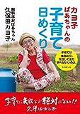 カヨ子ばあちゃんの子育て日めくり――子育ては体当たり。失敗してまた学べばいいのよ。 ([実用品])