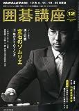 NHK 囲碁講座 2011年 12月号 [雑誌]