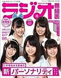ラジオ番組表2013年 春号 (三才ムック vol.613)