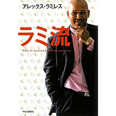 ラミ流―How to succeed and be positive