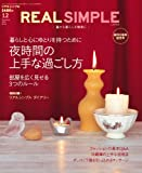 REAL SIMPLE JAPAN (リアルシンプルジャパン) 2007年 12月号 [雑誌]