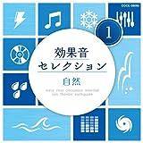 効果音セレクション(1) 自然