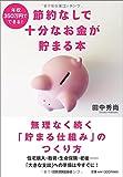 年収350万円でできる! 節約なしで十分なお金が貯まる本