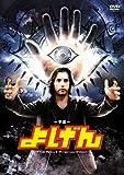よげん(2枚組) [DVD]