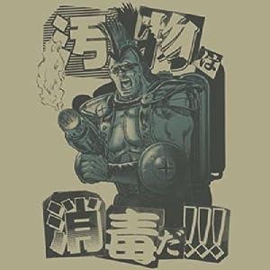 北斗の拳 汚物は消毒 Tシャツ サンドカーキ サイズ:L