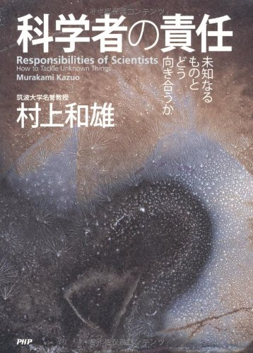 科学者の責任