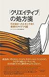 サムネイル:book『「クリエイティブ」の処方箋―行き詰まったときこそ効く発想のアイデア86』