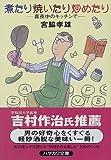 煮たり焼いたり炒めたり―真夜中のキッチンで (ハヤカワ文庫JA)