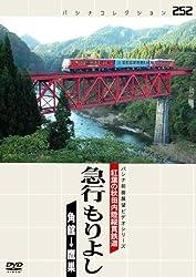 パシナ 紅葉の秋田内陸縦貫鉄道急行もりよし [DVD]