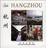 Hangzhou (Chinese/English edition: FLP China Travel and Tourism)