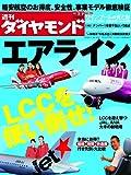 週刊 ダイヤモンド 2012年 7/7号