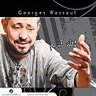 Allah Karim [Import] [Audio CD] George Wassouf