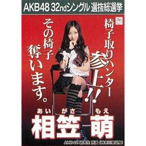 AKB48 公式生写真 32ndシングル 選抜総選挙 さよならクロール 劇場盤 【相笠萌】