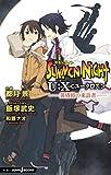 サモンナイト U:X〈ユークロス〉―黄昏時の来訪者― (ジャンプジェイブックスDIGITAL)
