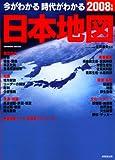 今がわかる時代がわかる日本地図 2008年版 (2008) (SEIBIDO MOOK) (SEIBIDO MOOK)