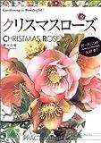 クリスマスローズ (ガーデニング大好き!)