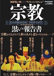 宗教 黒い報告書 ダークサイド・レポート (ミリオンムック  別冊怖い噂)