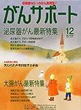 がんサポート 2011年 12月号 [雑誌]