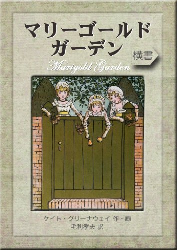 Kate Greenaway - Marigold Garden (Japanese Edition)