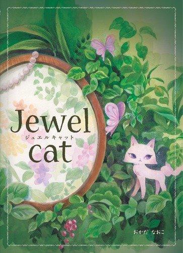 ジュエルキャット Jewel cat