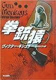 拳銃猿 (ハヤカワ・ミステリ文庫)