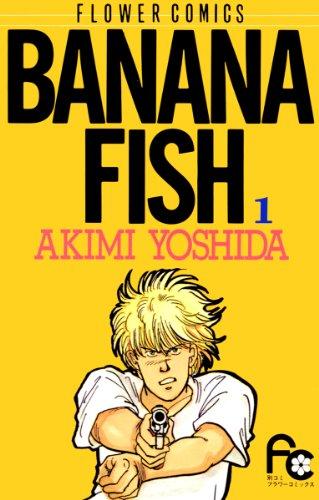 BANANA FISH(1) (フラワーコミック ス)