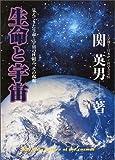 生命と宇宙―高次元科学が解明する人類と地球星の未来像 (anemone BOOKS)